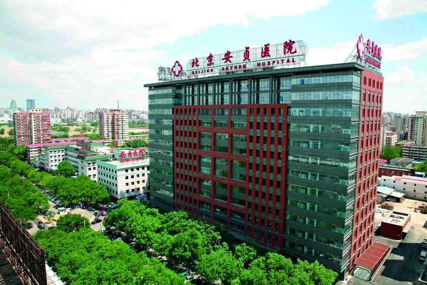 北京安贞医院.jpg
