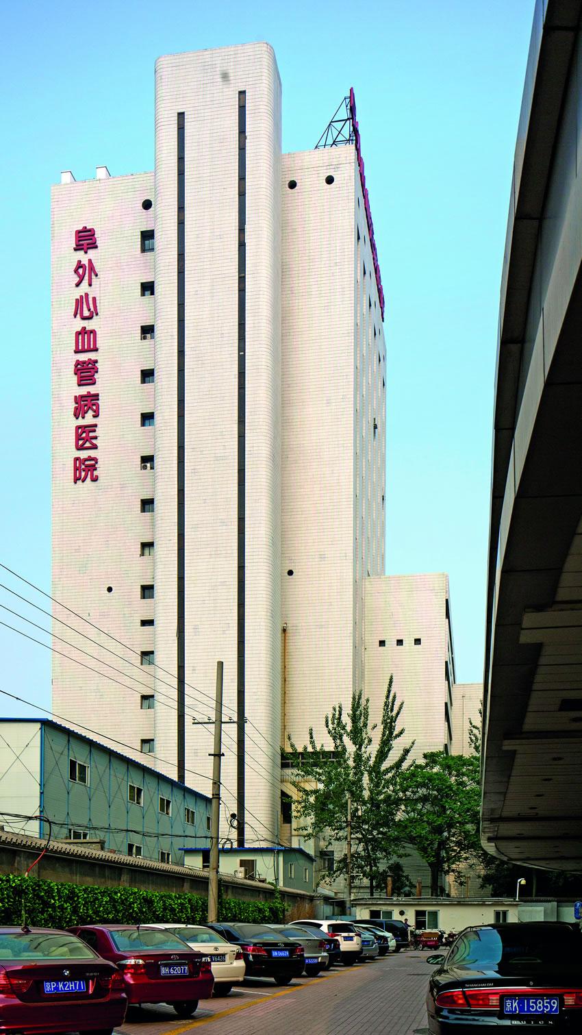 北京阜外医院.jpg