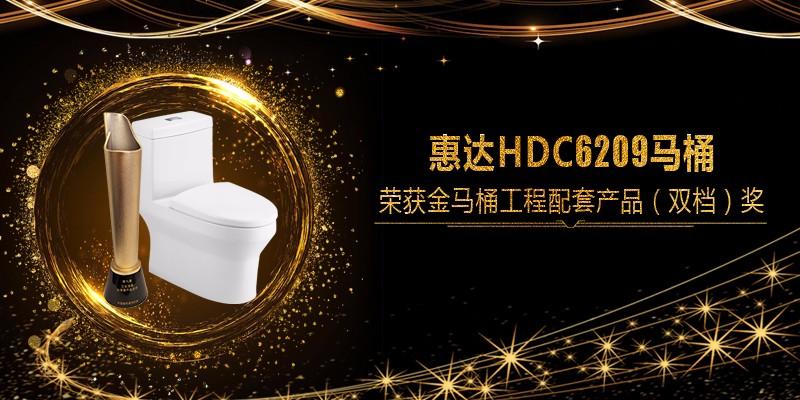 配图2-HDC6209.jpg
